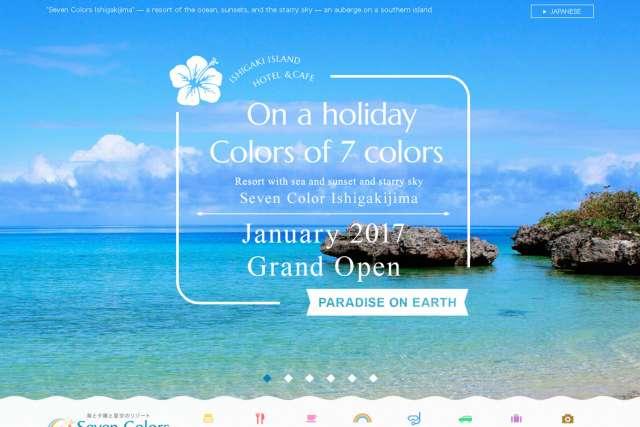Seven Colors 石垣島