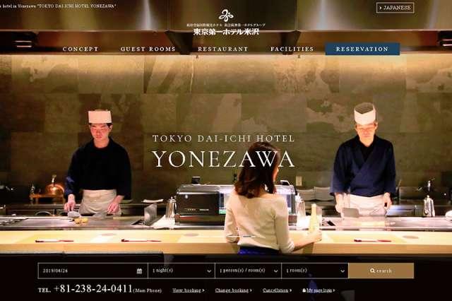 東京第一ホテル米沢様