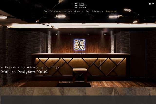 HOTEL BAMBOO GARDEN 東京様